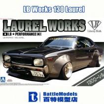 AOSHIMA 1/24 LB WORKS 130 LAUREL 01148
