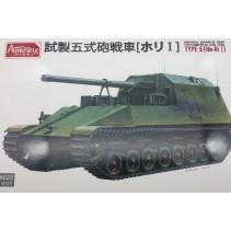 Amusing Hobby Imperial Japanese Army Experiemtnal Gun Tank Type 5 35A022